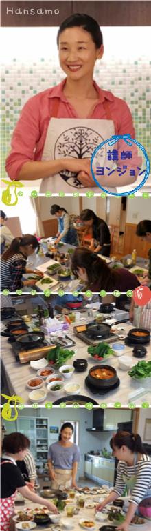 韓国料理教室hansamo(in東京)教室写真