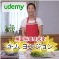 韓国料理ビデオ教室