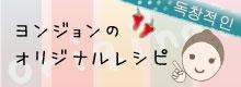 ヨンジョンオリジナル