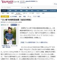 ヨンジョンヤフーニュース3.0