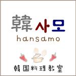 韓国料理教室hansamo