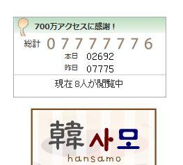 眞味2014.8.24