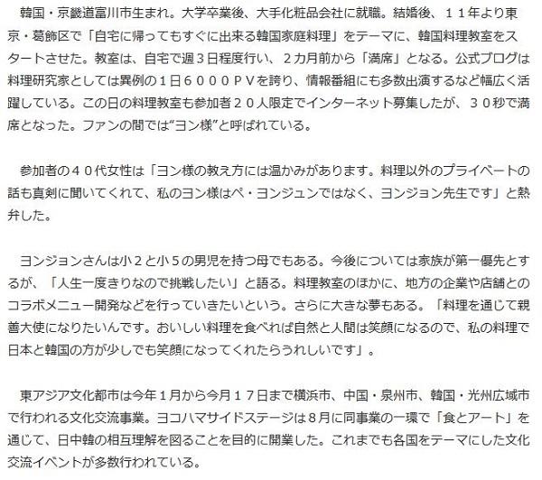 ヨンジョンヤフーニュース2.0